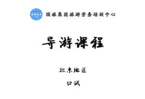 2018年北京地区口试课程