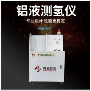 DY-HCQ-02型铝液测氢仪