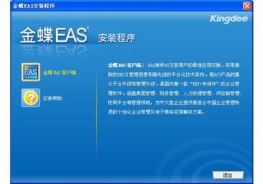 金蝶EAS教程
