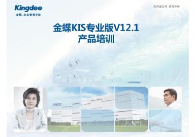 金蝶KIS专业版视频教程