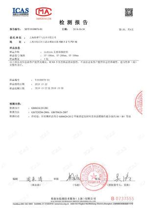 上海湿福空气技术有限公司  燃烧 检测报告