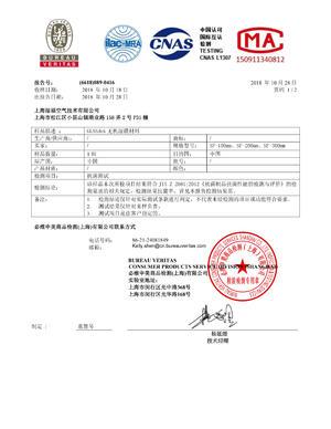 上海湿福空气技术有限公司  抗菌检测报告