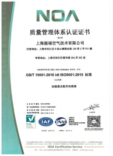 2020年9001证书中文 001