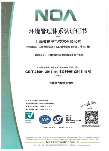 2020年14004证书中文 001