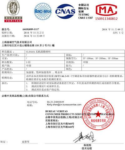 上海湿福空气技术有限公司  饱和加湿效率检测报告