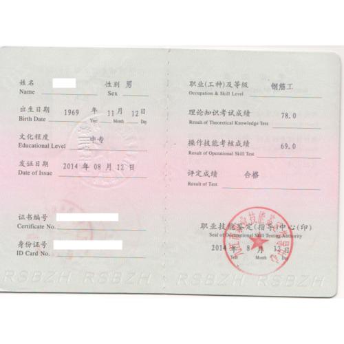 技术工人证