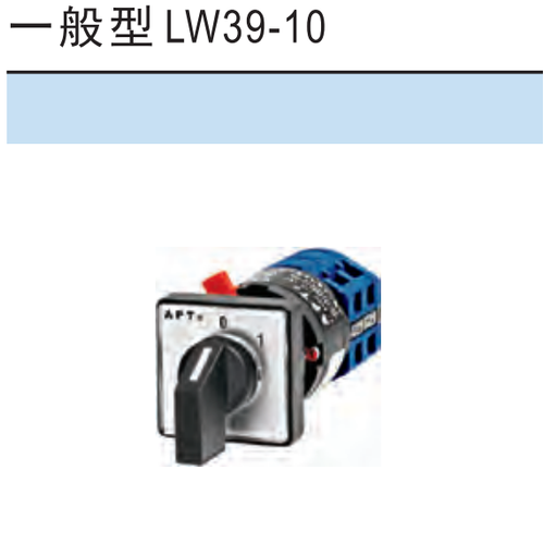 LW39-10系列 10安培转换开关