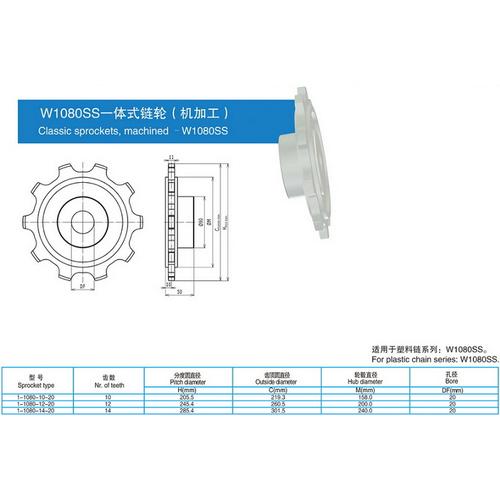 W1080月牙型水平转弯链