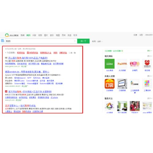 搜索广告文字