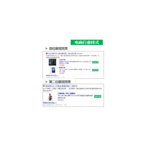 搜索凤舞电商行业样式