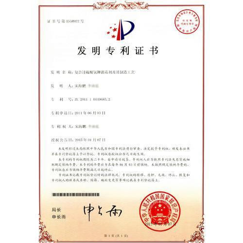 专利2制造工艺