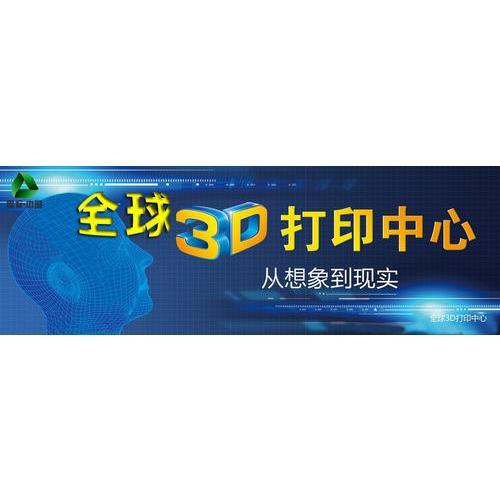 全球3D打印中心-全材料加工工厂