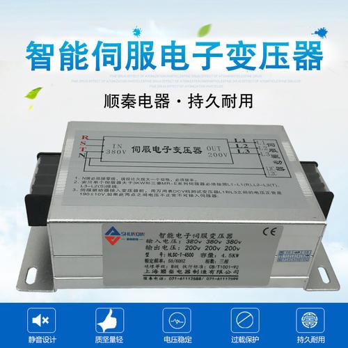 380v转220v/200v电子变压器