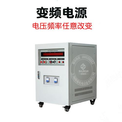 单相变频电源