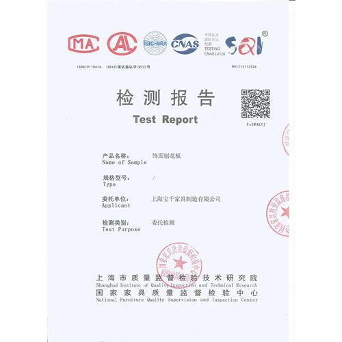 產品檢測報告