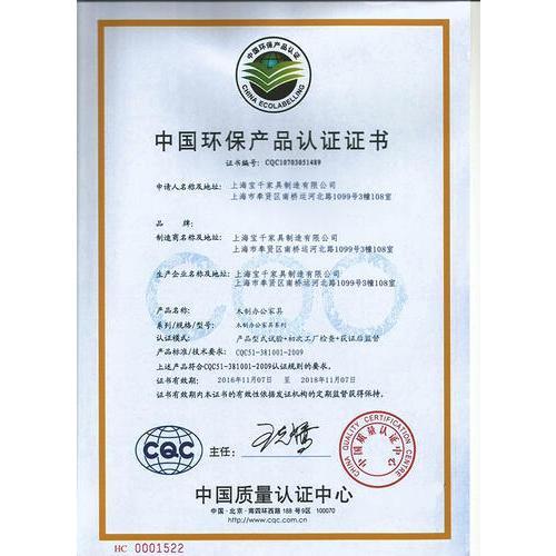 環保產品證書
