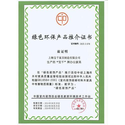綠色環保證書