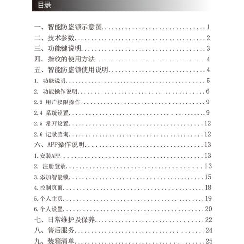 《T62物联网智能锁使用说明书》