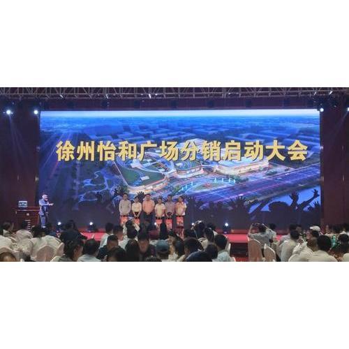 商业巨擘崛起!徐州怡和广场分销启动大会,圆满落幕!