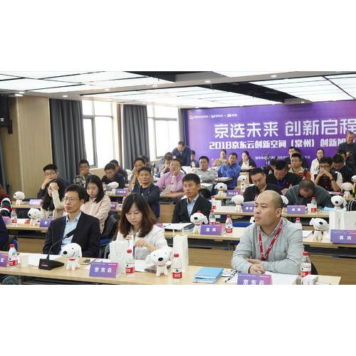 京东云创新空间(常州)创新加速营,担路技术支持!