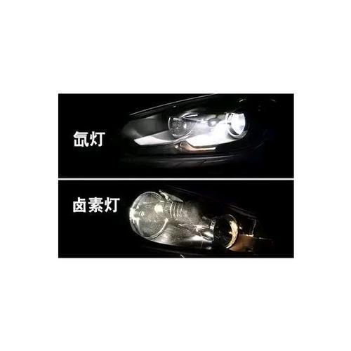 氙气灯与卤素灯相比有哪些优势?