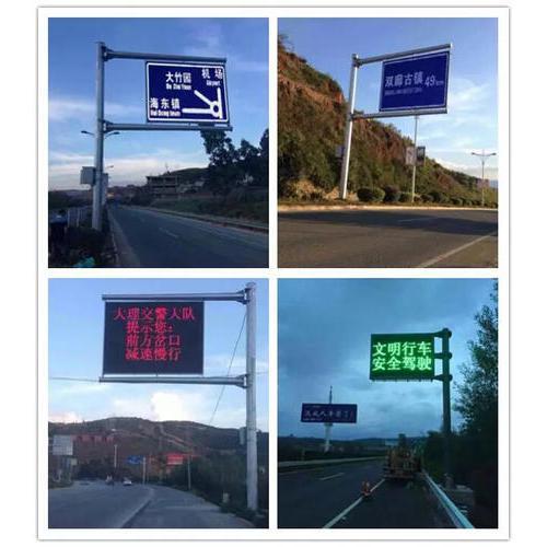 LED交通信息屏