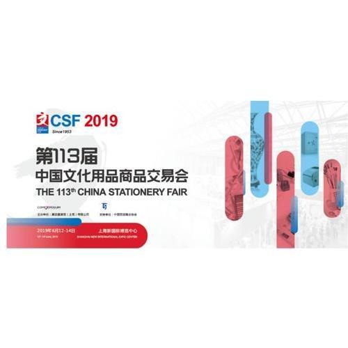 第113届中国文化用品商品交易会明年6月于上海举办