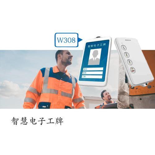 智能電子工牌(W308)