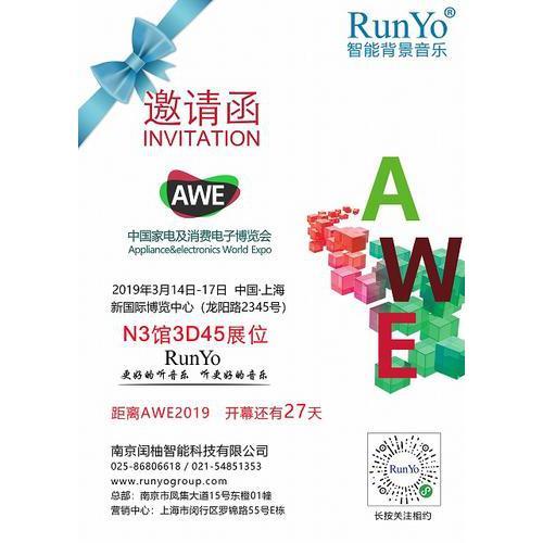 闰柚RunYo旗舰新品将亮相AWE2019展