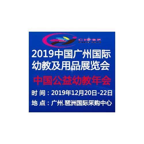 关于参观2019广州幼教展的通知