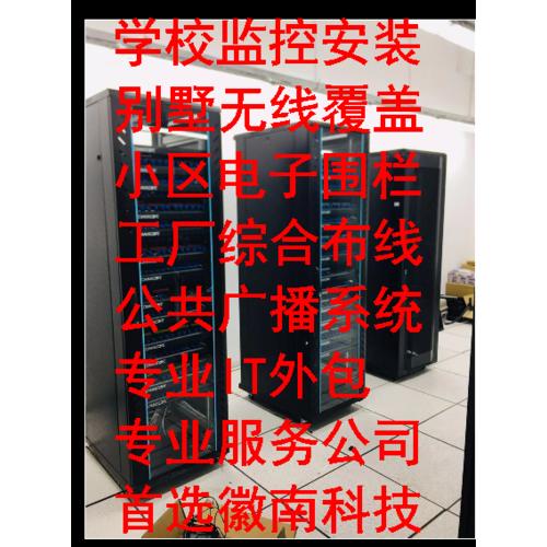 嘉定区弱电工程,机房工程公司,机房建设方案设计公司-徽南科技