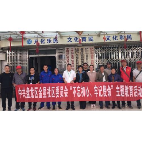 云南昆明金星社区党委携手世卿开展主题活动