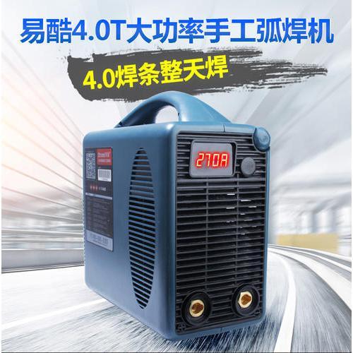 易酷焊机4.0T