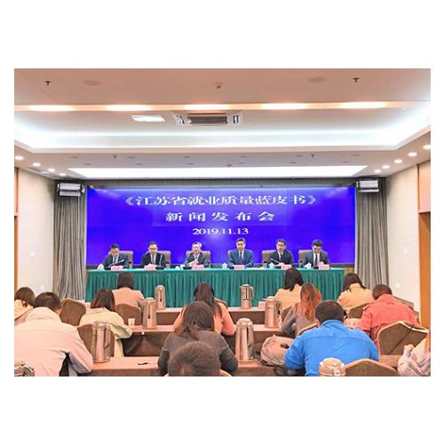 就业满意度哪里强?江苏发布全国首份就业质量蓝皮书
