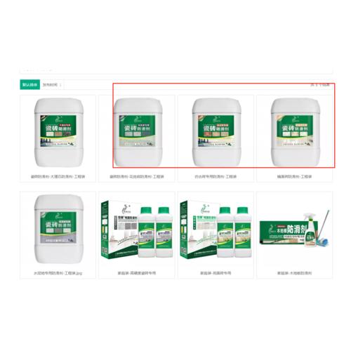 绍兴防滑工程:工程中使用的防滑剂标准