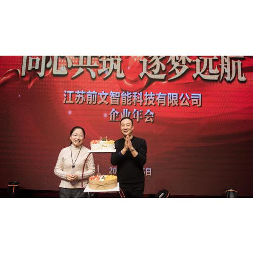 年会盛典|若水文化助力前文智能科技公司年会盛典