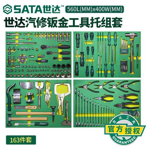 163件工具托组套