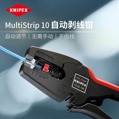 KNIPEX自动剥线钳
