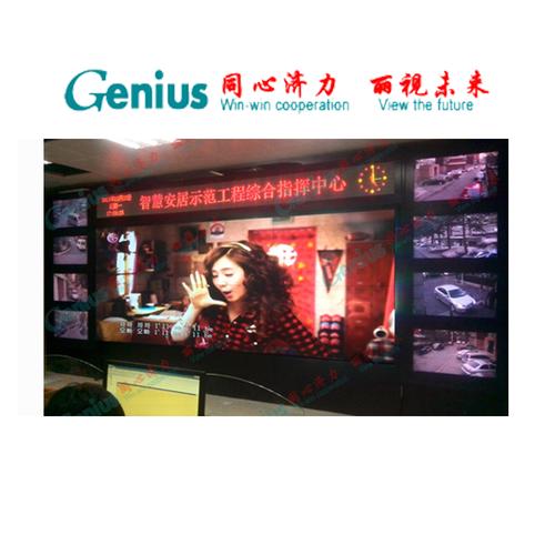 北京市智慧城市永定路街道指挥中心