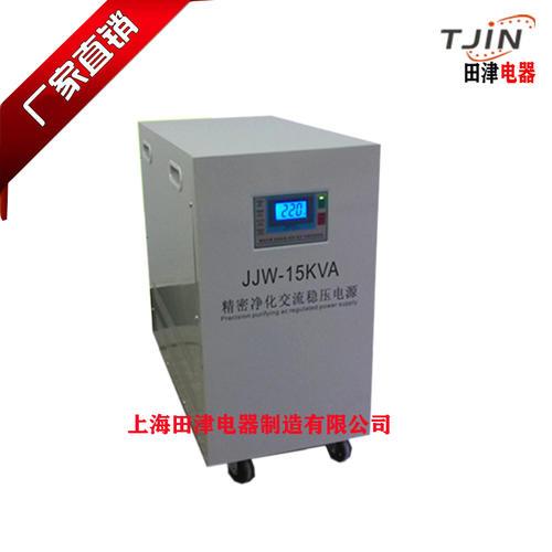 JJW净化稳压器.jpg