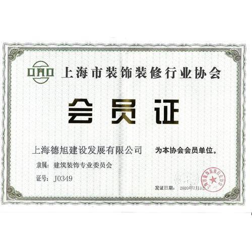 上海市装饰装修行业协会会员证