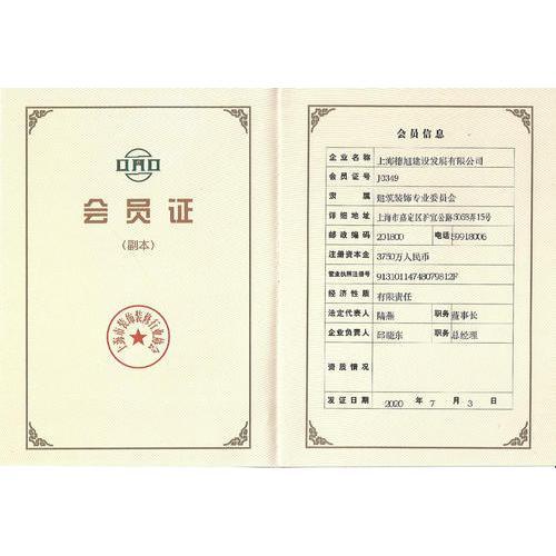 上海装饰装修行业协会会员证