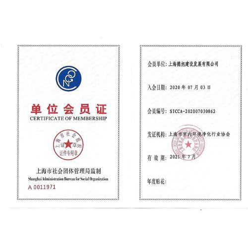 上海市室内环境净化行业协会会员证