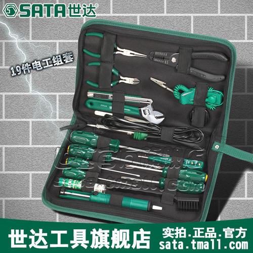 世达五金23件电工工具全套便携式多功能维修工具包组合套装09555