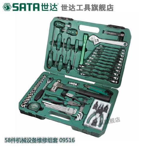 世达工具SATA58件机械设备维修组合套装棘轮扳手螺丝批套筒