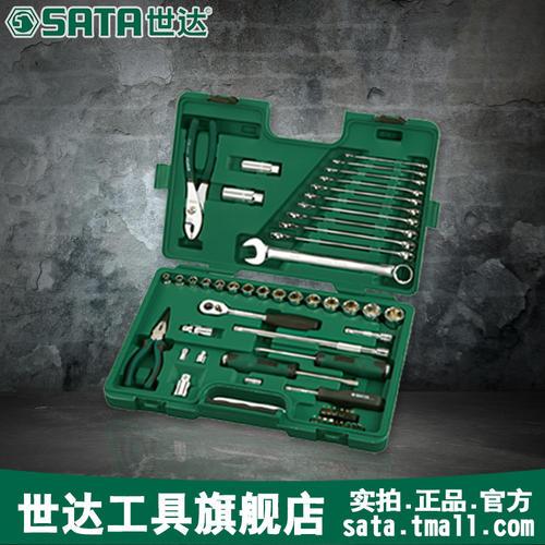 SATA世达工具箱56件套装组合棘轮套筒扳手汽修汽保工具修理修车09509