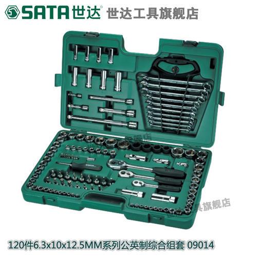 世达120件套汽车维修工具箱套筒棘轮扳手修理工具组合套装