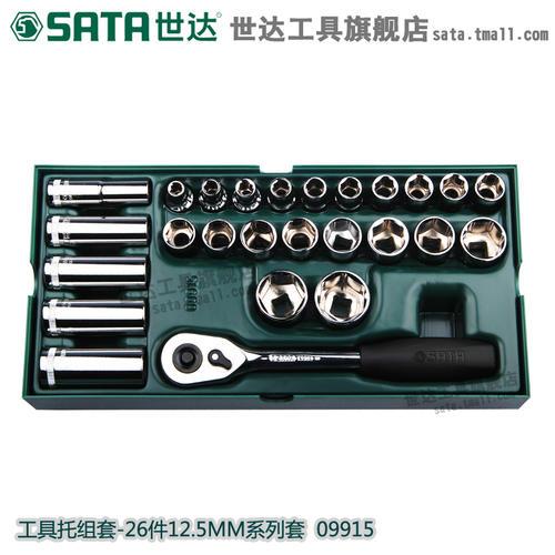 世达工具12.5MM六角套筒快速棘轮扳手组合汽车维修工具套装09915