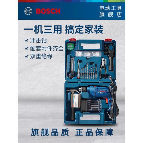 博世电钻家用冲击钻电动工具多功能螺丝刀手枪钻手电转套装GSB550