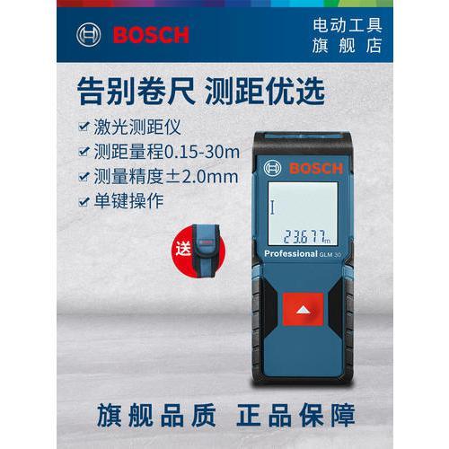 【德国博世】测距仪量房仪手持红外线激光尺高精度电子尺GLM 30